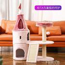 爬架粉紅色城堡大小型貓咪貓窩貓樹屋一體實木劍麻diy YYJ奈斯女裝