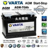 ✚久大電池❚德國 VARTA E39 AGM70Ah LN3 AGM BENZ  電瓶ST