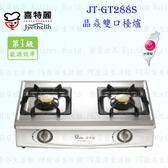 【PK廚浴生活館】高雄喜特麗 JT-GT288S 晶焱雙口檯爐 JT-288 瓦斯爐 實體店面 可刷卡