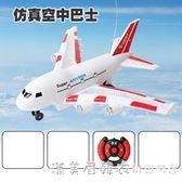兒童小男孩玩具飛機3-6歲寶寶充電閃光遙控飛機電動軍事模型客機 漾美眉韓衣