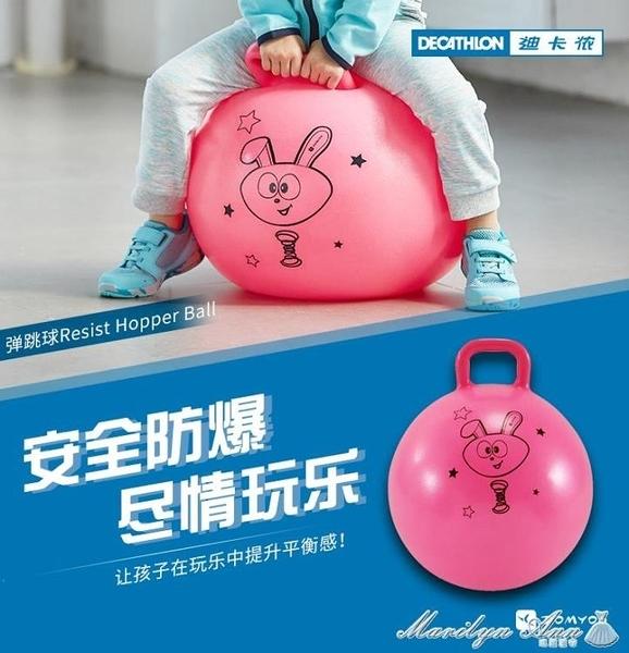 跳跳球 兒童不倒翁充氣玩具幼兒園寶寶跳跳球彈力加厚羊角球GYP KE【全館免運】