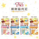 CIAO〔PURE啾嚕貓肉泥,4種口味,14g*4入,日本製〕