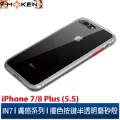 【默肯國際】IN7 膚感系列iPhone 7/8/SE2 (4.7) 7/8+(5. 5)半透明磨砂款TPU+PC背板 防摔保護殼