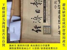 二手書博民逛書店罕見經濟日報合訂本.1997.4.1—4.30Y245760