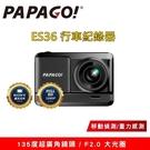 【送32GB】PAPAGO ES36 行車記錄器 135度超廣角 SONY感光元件 超強夜視