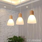 北歐餐廳吊燈日式木餐廳燈三頭實木床頭小吊燈現代簡約咖啡餐桌燈igo  潮流前線