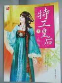 【書寶二手書T2/言情小說_HNK】特工皇后(2)一人飾二角_野北