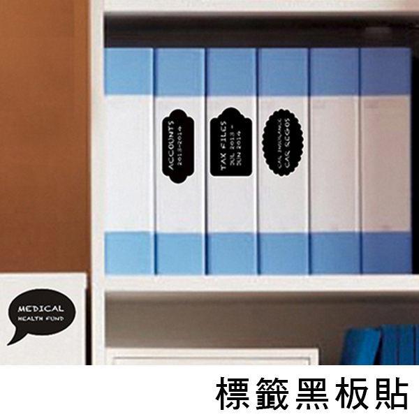 可移除黑板貼 壁貼 背景貼 時尚組合壁貼 璧貼 佈告欄 留言板 黑板貼 標籤黑板貼 【SV4422】BO雜貨