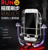 搖步器 手機搖步器計步數搖擺器微信刷步神器自動搖步刷步機記步器代步機 玫瑰女孩