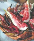 甜點與菜餚派塔料理美味製作食譜集