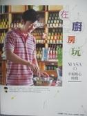 【書寶二手書T6/餐飲_XHA】在廚房玩-MASA的幸福點心時間_MASA