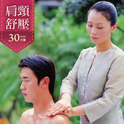肩頸舒壓按摩-30min