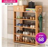 雙十二8折鞋架簡易家用家里人經濟型省空間鞋架子多功能簡約門口小鞋柜