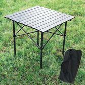 戶外折疊桌椅休閒桌椅鋁合金手提桌折疊桌子便攜式宣傳桌擺攤桌子
