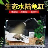 烏龜缸 烏龜缸帶曬台玻璃小型別墅養龜缸家用生態養烏龜專用缸免換水魚缸 阿薩布魯