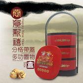 金德恩 台灣製造 大吉大利財神來臨 古典造型三層式置物收納盒/糖果盒/置物籃/乾果零食