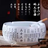 實用歐式復古陶瓷多功能易清洗家用煙灰缸【左岸男裝】