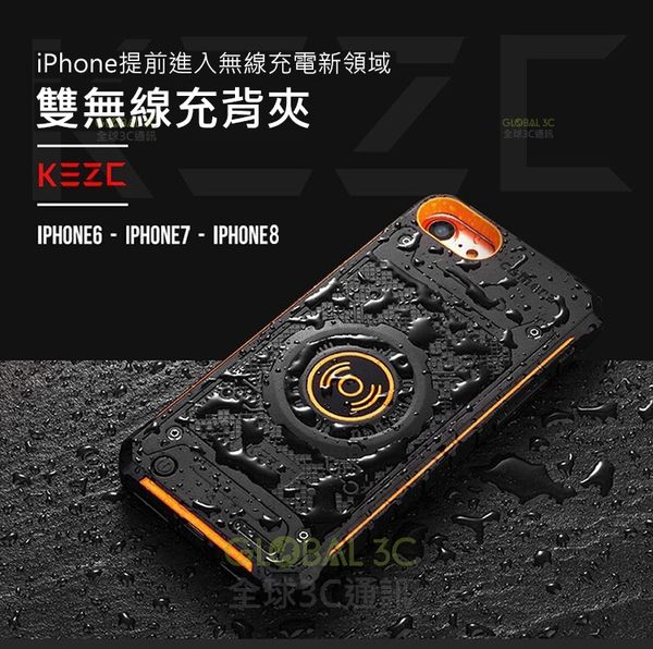 iPhone 6 6s 7 8 Plus 三防 背夾電池 支援 qi 無線充電 行動電源 充電殼 背蓋電池 背蓋充