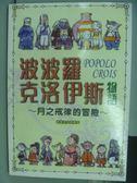 【書寶二手書T6/電玩攻略_ONU】波波羅克洛伊斯物語-月之戒律的冒險