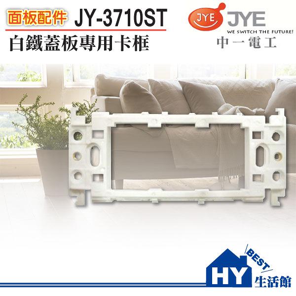 《HY生活館》中一電工 JY-3710ST 不銹鋼蓋板專用安裝框架