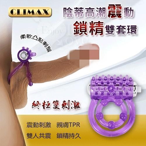 傳說情趣~Climax 陰蒂高潮震動鎖精雙套環﹝夫妻合歡輔助聖品