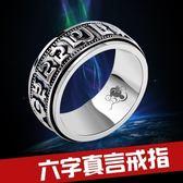 六字真言戒 六字真言復古轉動男戒指個性霸氣食指戒日韓版單身鈦鋼免費刻字  瑪麗蘇