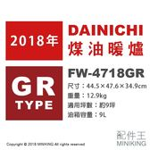 【配件王】日本代購 空運 DAINICHI FW-4718GR 煤油暖爐 煤油爐 電暖器 9坪 油箱9L 速暖