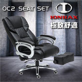 IONRAX OC2 SEAT SET 坐臥兩用 電腦椅 電競椅 辦公椅  (本產品為DIY 自行組裝產品,不含安裝)