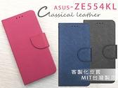 加贈掛繩【經典素雅磁扣】華碩 ZenFone4 Z01KD ZE554KL 皮套手機保護套殼側掀側翻套