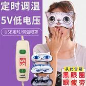 蒸汽眼罩遠紅外碳纖維加熱眼罩熱敷USB充電眼罩睡眠緩解眼部疲勞