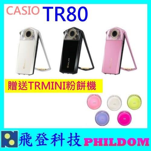 加贈粉餅機 贈32G全配+原廠皮套 CASIO 台灣卡西歐 EX-TR80 TR80  白色 群光公司貨 相機 TR70