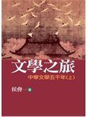 (二手書)文學之旅1中華文學五千年(上)