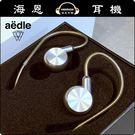 【海恩數位】年終搶便宜 法國 Aedle ODS1 CLASSIC ESSENTIAL 可換線耳道式耳機 (純手工製作) 現折$1584