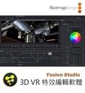 【EC數位】Blackmagic 黑魔法 Fusion Studio 影像編輯軟體 影像剪輯 3D 動態 VR 特效