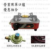 火鍋專用【PK廚浴生活館】高雄 桶裝瓦斯用 營業用 單口爐 火鍋爐 小單爐 瓦斯爐