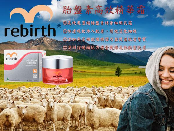 Rebith 高效精華禮盒組(RM06)