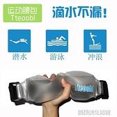 護照手機收納海邊沙灘戶外防水腰包游泳浮潛防水袋漂流可放充電寶