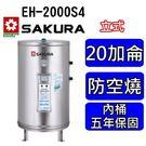 【fami】櫻花電熱水器 20加侖電熱水器 EH 2000S4 20G儲熱式電熱水器