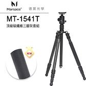 Marsace 馬小路 MT-1541T+FB-1 腳架套組 MT經典系列 1號四節反折腳架 專業碳纖維三腳架 煙火季 德寶