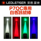 ◤大洋國際電子◢ 德國 LED LENSER P7QC 專用白色訊號棒 A00060-W 下標前請先來電詢問 電池另購
