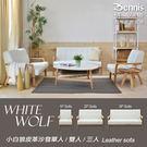 【班尼斯國際名床】~日本熱賣‧小白狼【單+雙+三人座】皮革沙發/復刻沙發