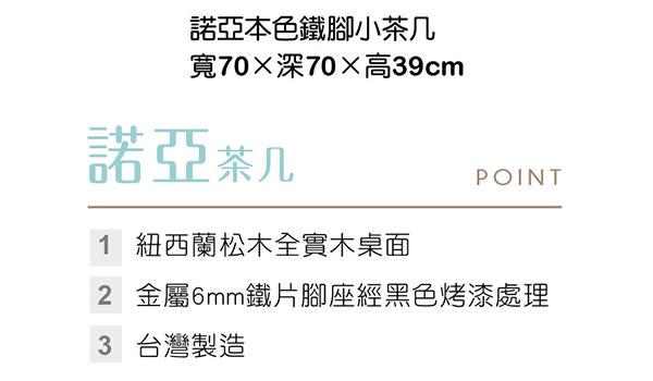 【森可家居】諾亞本色鐵腳小茶几 7HY308-4 MIT台灣製造