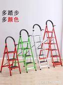 梯子家用摺疊梯加厚多 人字梯爬梯伸縮樓梯四步五步梯室內扶梯ATF LOLITA