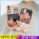 餅乾小熊 OPPO Reno4 Z A72 A91 A31 A9 A5 2020 浮雕手機殼 曲奇餅乾熊 保護鏡頭 全包蠶絲 四角加厚