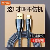 圖拉斯蘋果數據線iPhone11傳輸線器X手機快充閃充2米加長ipad3【輕派工作室】