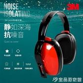 隔音耳罩 1426隔音耳罩睡眠用專業防噪音學生學習睡覺工業降噪睡覺舒適 宜品居家
