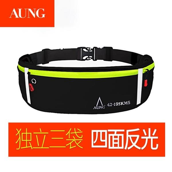 AUNG昂牌運動腰包跑步手機包男女多功能裝備隱形黑色超薄腰帶包 小艾新品