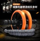健腹輪-健腹器收腹運動健身滾輪腹部滑輪鍛練腹肌輪捲腹機健身器材 YYP