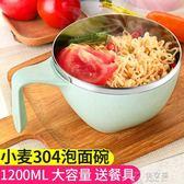 304不銹鋼帶蓋大號創意小麥泡面碗飯碗湯碗大容量帶柄防燙泡面杯     俏女孩