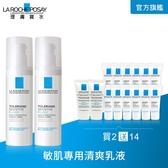 理膚寶水 多容安濕潤乳液40ml 雙入組買2送14特惠組 敏肌乳液
